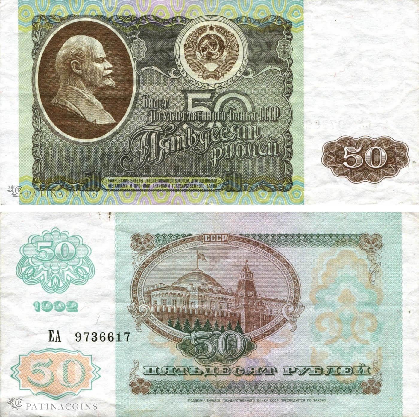Пятьдесят рублей купюра ссср реально очень
